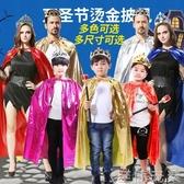 萬聖節兒童服裝男童國王王子成人男女披風斗篷表演演出服cosplay 至簡元素