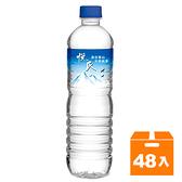 悅氏礦泉水600ml(24入)x2箱【康鄰超市】