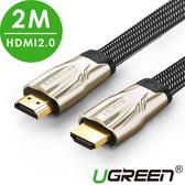 現貨Water3F綠聯 5M USB A to B印表機多功能傳輸線