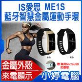 【24期零利率】全新 IS愛思 ME1S 智慧運動健康管理手環 記錄熱量/運動步伐/來電提醒/自拍器