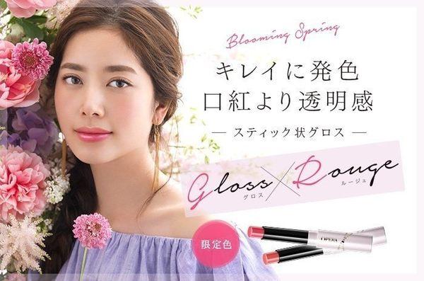 【日本 Opera】新發售新色 透明感唇膏 COSME彩妝賞第一名 多色任選