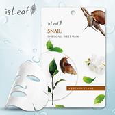 韓國isLeaf極緻水感保濕面膜22ml-蝸牛