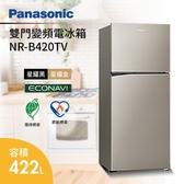 【24期0利率+基本安裝+舊機回收】PANASONIC 國際 422公升 變頻雙門電冰箱 NR-B420TV 公司貨