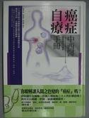 【書寶二手書T1/醫療_JNK】癌症中西醫自療手冊-慢性病打不倒你_張濤