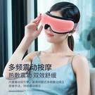 眼部按摩儀 眼部按摩儀器緩解眼疲勞熱敷眼罩護眼儀黑眼圈眼袋神器