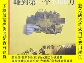 二手書博民逛書店罕見我如何在股票市場賺到第一個1000萬Y188785 廣東人民