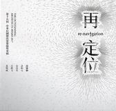 (二手書)第十五屆中華民國傑出建築師獎專輯:再定位(精裝)