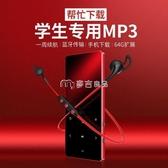 隨身聽 mp3播放器學生女生版音樂隨身聽mp4觸摸屏mp6小巧便攜式麥吉良品