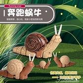 遙控寵物 仿真動物遙控蝸牛昆蟲小動物創意送兒童男禮物新奇玩具爬行小蝸牛 快速出貨