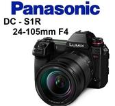 加送SIGMA MC-21(分12/24期0利率) Panasonic DC-S1R + 24-105mm F4  登錄送DMW-BLJ31E原電+電池握把*1(12/31)