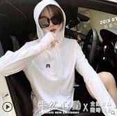 夏季冰絲防曬衣女薄外套2021新款長袖罩衫開衫連帽透氣騎車防曬服 怦然新品