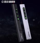 鐳射筆 惠斯特G7 PPT翻頁筆遙控綠光指示演講筆紅外線激光投影筆電子教鞭 繽紛創意家居