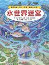 水世界迷宮:潛入池塘、河川、深海,暢遊水...