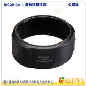 理光 RICOH GA-1 廣角鏡轉接環 GA1 原廠公司貨 適用 GR III GR3 可裝GW-4 49mm保護鏡