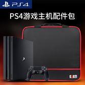 組機包 SONY索尼PS4包BUBM收納包保護套slim游戲機pro主機專用便攜配件電源充電數據線 新品特賣
