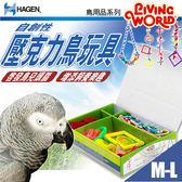 【 zoo寵物商城 】HAGEN赫根》LW鳥用品系列81733自創性壓克力鳥玩具 M~L