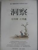 【書寶二手書T8/兩性關係_AFD】洞察:看得深.走得遠_吳正賢,  徐國明