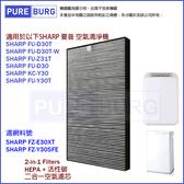 HEPA含活性碳濾網適用SHARP夏普FU-D30T FU-D30T-W FU-Z31T KC-Y30 FU-Y30T-W FU-F30-W空氣清淨機
