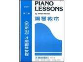 小叮噹的店- WP3《巴斯田》鋼琴教本2