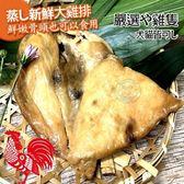 【zoo寵物商城】台灣手工純雞 》鮮嫩美味蒸大雞排105g*1片(骨頭也可以食用)真空包裝