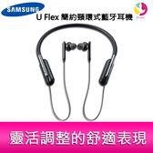 【新款】三星SAMSUNG U Flex頸環式 具彈性可彎折藍牙耳機-原廠公司貨