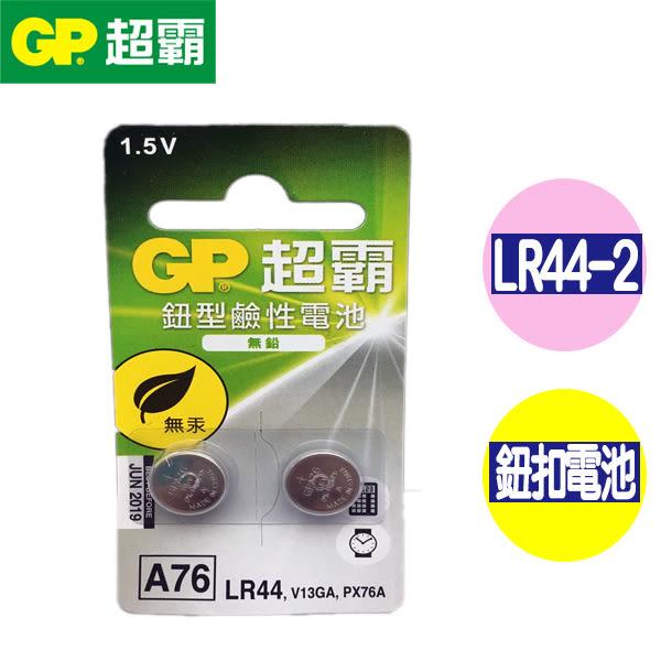 超霸GP LR44 水銀電池 2入