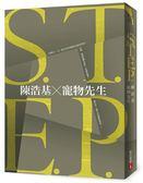 (二手書)S.T.E.P.