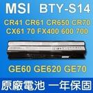 MSI 微星 BTY-S14 原廠電池 CX41 CX61 MS-16GD CX70 GP60 2QE#C032