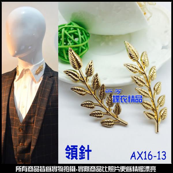 De-Fy蝶衣精品 葉片造型金色徽章胸針別針胸章領針 西裝 軍裝 外套 背心 潮流配件 AX16-13 1對價