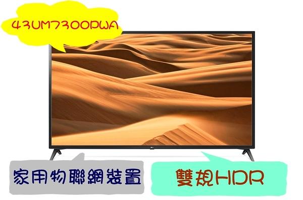 [東洋數位家電] LG UHD 4K物聯網電視 43UM7300PWA