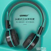 多寶萊M5耳機頭戴式音樂游戲有線帶麥手機台式電腦通用運動重低音耳麥低音炮 智慧e家