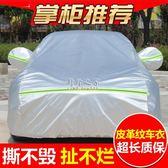 車罩 吉利新帝豪gs gl博瑞博越遠景X6 x3s1專用車衣車罩防曬防雨遮陽罩 野外之家DF