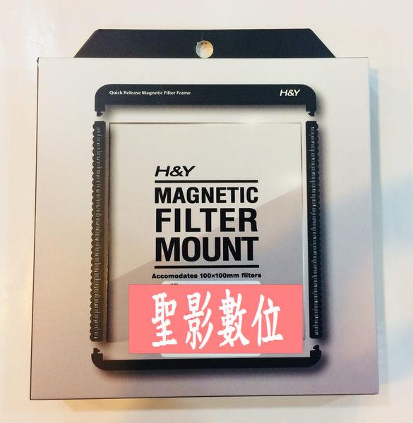【聖影數位】H&Y MAGNETIC 100x100mm/100x150mm 磁性濾鏡框架 For EC-100 不含鏡片 公司貨
