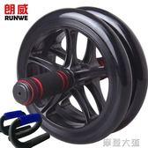 ?健腹輪 200mm 巨輪健腹輪 腹肌輪收瘦腰腹輪滾輪巨輪靜音大輪