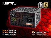 Mistel 密斯特 Vision MX650 650W Fanless 靜音 無風扇 80+白金 電源供應器 (台灣製造)