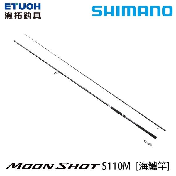 漁拓釣具 SHIMANO 21 MOONSHOT S110M [海鱸竿]