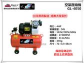 【台北益昌】GIANTLI 風霸 GL-4050 4HP 50L 110V/220V/60Hz 空壓機 空氣壓縮機 保證足碼足升