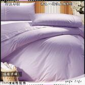 美國棉【薄床包+薄被套】5*6.2尺『紫色迷情』/御芙專櫃/素色混搭魅力˙新主張☆*╮