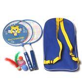 【優選】羽毛球拍初學羽毛球雙拍玩具球拍親子戶外