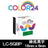 【COLOR 24】for EPSON LC-5GBP / LK-5GBP 綠底黑字相容標籤帶(寬度18mm) /適用 LW-K400/LW-200KT/LW-220DK