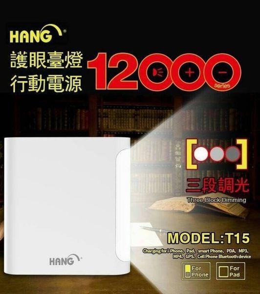 【HANG T15 護眼閱讀行動電源】雙USB充電 12000mAh 移動電源 隨身電源 三段調光 BSMI安規認證