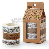 〔小禮堂〕Hello Kitty 紙膠帶組《棕.牛奶盒裝》裝飾.包裝禮物.歡樂一家親系列 4901610-06234