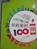 【書寶二手書T2/行銷_GI1】全球行動行銷創新案例 100_莊書怡、薛怡青