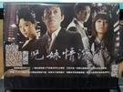 挖寶二手片-S36-015-正版DVD-...