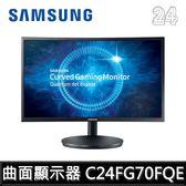 SAMSUNG 三星 C24FG70FQE 24型 量子點技術 144Hz畫面更新頻率 玩家級曲面液晶螢幕