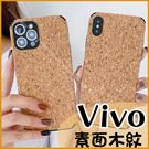 木紋素面 |Vivo Y52 Y72 5G X60 X70 X50 Pro Y20 Y17 Y15 防摔手機殼 保護套 純色殼 掛繩孔設計 軟邊