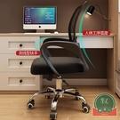 電腦椅家用舒適人體工學椅簡約升降辦公椅靠背透氣懶人轉椅會議椅【福喜行】