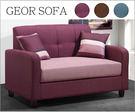布沙發  二人座  GEOR布沙發 紫色 咖啡色 藍色 ╴美利達家具