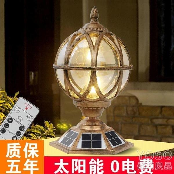 太陽能柱燈 戶外柱子燈太陽能圍墻燈大門柱頭燈歐式庭院草坪燈圓球形墻頭門燈 快速出貨