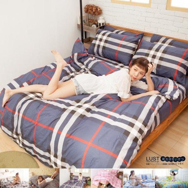 【LUST】  20套新品挑選/ 新生活eazy系列  單人加大3.5X6.2-/床包/枕套/被套三件組、台灣製